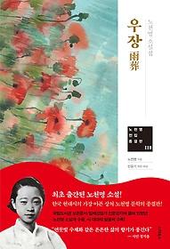 우장 - 노천명 소설집