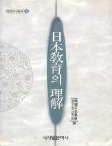 일본연구총서② 일본교육의 이해