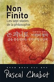 논 피니토 - 미완의 철학