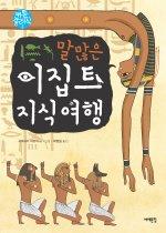 말많은 이집트 지식여행 (카툰클래식 3)