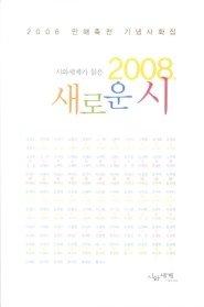 시와세계가 읽은 새로운 시 (2008)