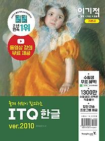 이기적 ITQ 한글 ver.2010