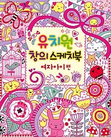 유치원 창의 스케치북 - 여자아이 편