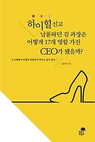 하이힐 신고 납품하던 김과장은 어떻게 17개 명함을 가진 CEO가 됐을까? :누구에게나 인생의 뒤꿈치가 까지는 날이 있다