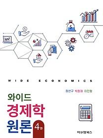 와이드 경제학 원론4판