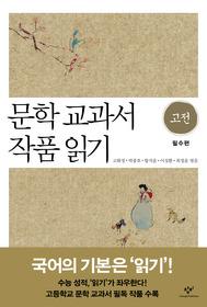 문학 교과서 작품 읽기 - 고전 필수편