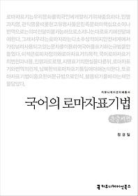 국어의 로마자표기법 (큰글씨책)