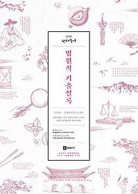 [2권분철] 2019 선재국어 법원직 기출실록