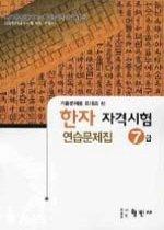 한자 자격시험 연습문제집 7급 (8절)