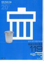 해냄 외국어특강 어휘.어법 119 (2012년)