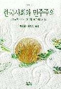 한국사회와 민주주의