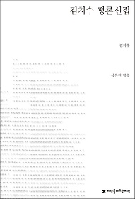 김치수 평론선집