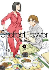 Spotted Flower 스파티드 플라워 2