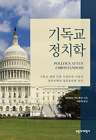 기독교 정치학