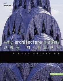 건축은 왜 중요한가