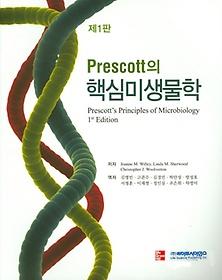 Prescott의 핵심미생물학
