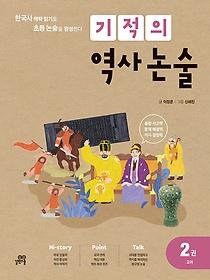 기적의 역사 논술 2 - 고려