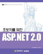 초보자를 위한 ASP.NET 2.0