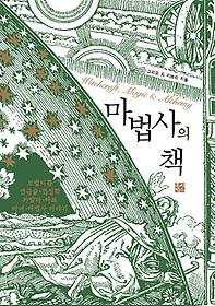 마법사의 책
