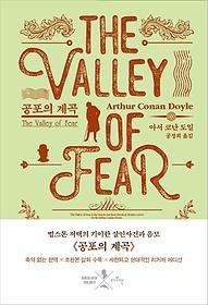 공포의 계곡 - 리커버
