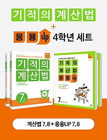 기적의 계산법 + 응용UP 4학년 세트