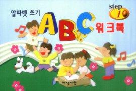 알파벳 쓰기 ABC 워크북