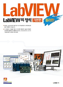 LabVIEW의 정석  - 기본편 컬러판