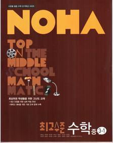 노하 NOHA 최고수준 수학 중 3-1 (2011)