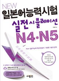 NEW 일본어능력시험 실전시뮬레이션 N4 N5