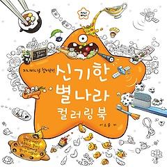 신기한 별나라 컬러링북