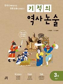 기적의 역사 논술 3 - 조선 1