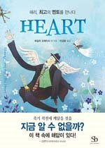 HEART - 해리, 최고의 멘토를 만나다