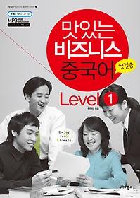 맛있는 비즈니스 중국어 Level 1 첫걸음편