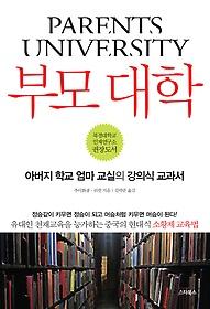 부모 대학