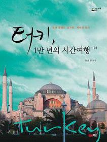 터키, 1만 년의 시간여행 1