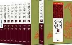 역주 삼국연의 세트