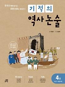 기적의 역사 논술 4 - 조선 2~대한제국