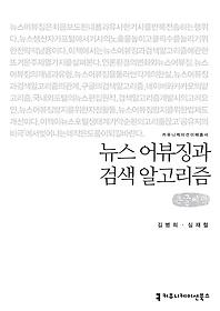 뉴스 어뷰징과 검색 알고리즘 (큰글씨책)