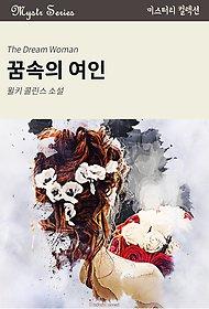 꿈속의 여인 (Mystr 컬렉션 제7권)