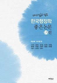 한국행정학 좋은 논문 13선