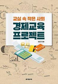 경제교육 프로젝트