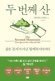 두 번째 산  : 삶은 '혼자'가 아닌 '함께'의 이야기다