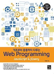 기초부터 응용까지 다루는 Web Programming