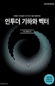 인투더 기하와 벡터 수능기출편 (2019)