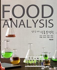 실무를 위한 식품분석학 FOOD ANALYSIS