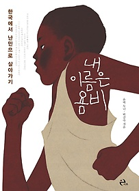 내 이름은 욤비 : 한국에서 난민으로 살아가기
