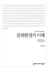 문화환경의 이해 (큰글씨책)