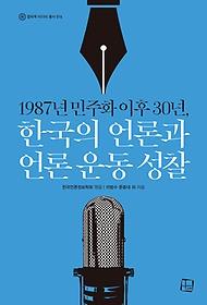 "<font title=""1987년 민주화 이후 30년, 한국의 언론과 언론 운동 성찰"">1987년 민주화 이후 30년, 한국의 언론과 ...</font>"