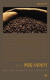 커피 이야기