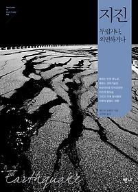 지진 - 두렵거나, 외면하거나